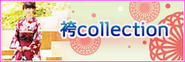 袴collection